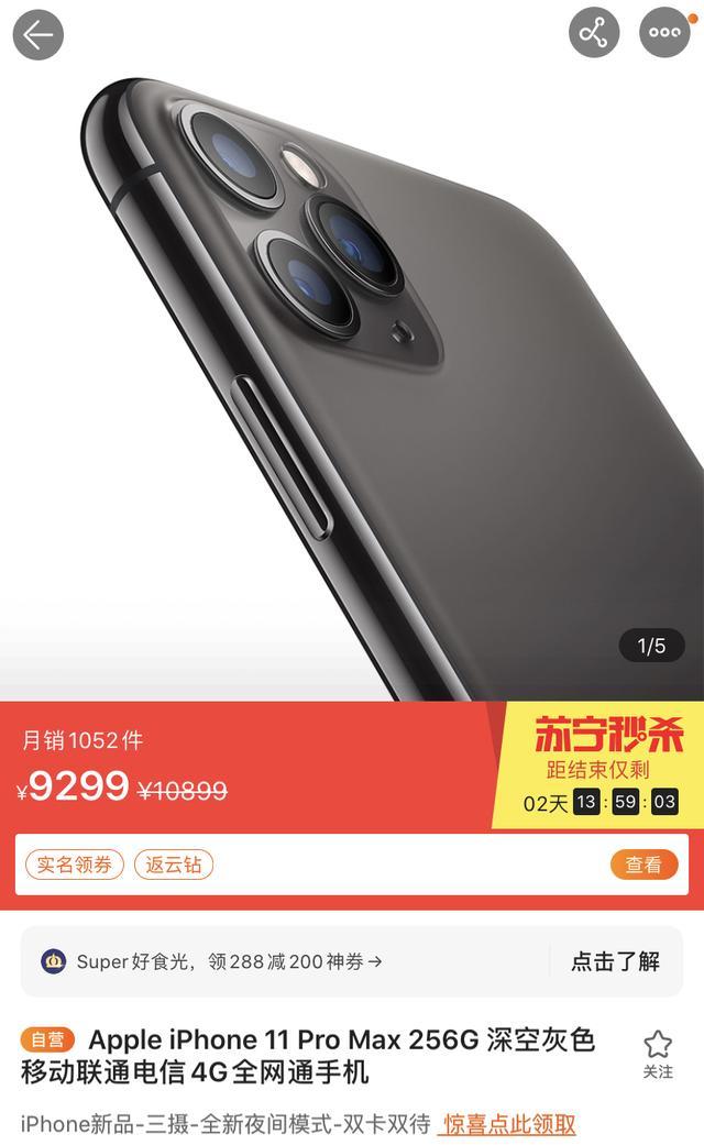 库克太够意思!iPhone 11系列大降价,最高直降1600元