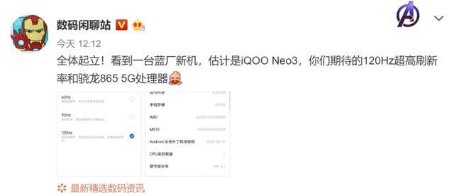 iQOO Neo3配置曝光:或将骁龙865+120Hz
