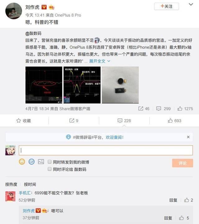 刘作虎对一加8 Pro的价格做出回应:6999元可以交个朋友