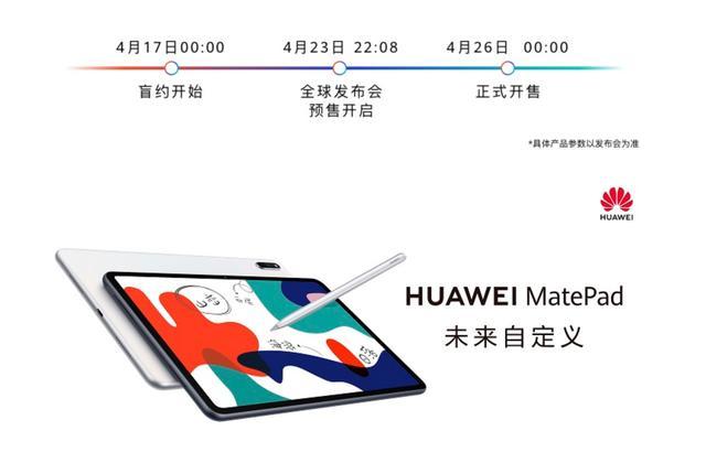 华为MatePad上架京东:4月23日正式发布