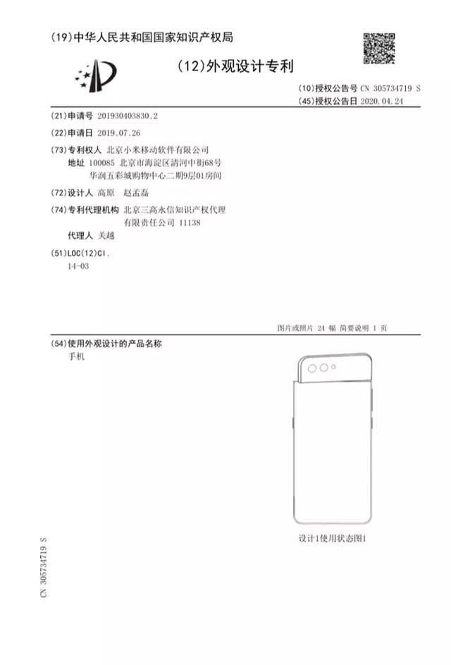 小米最新手机专利曝光:旋转式后摄模组