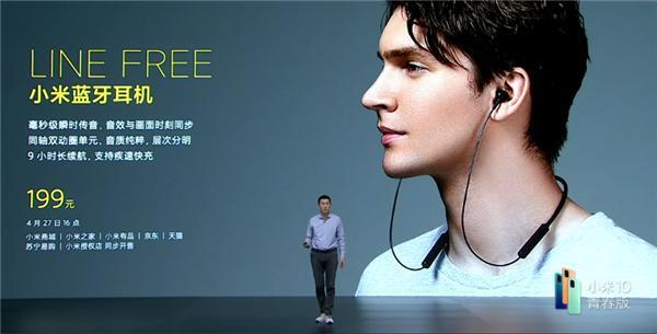 小米全新蓝牙耳机发布:续航9小时,仅售199元