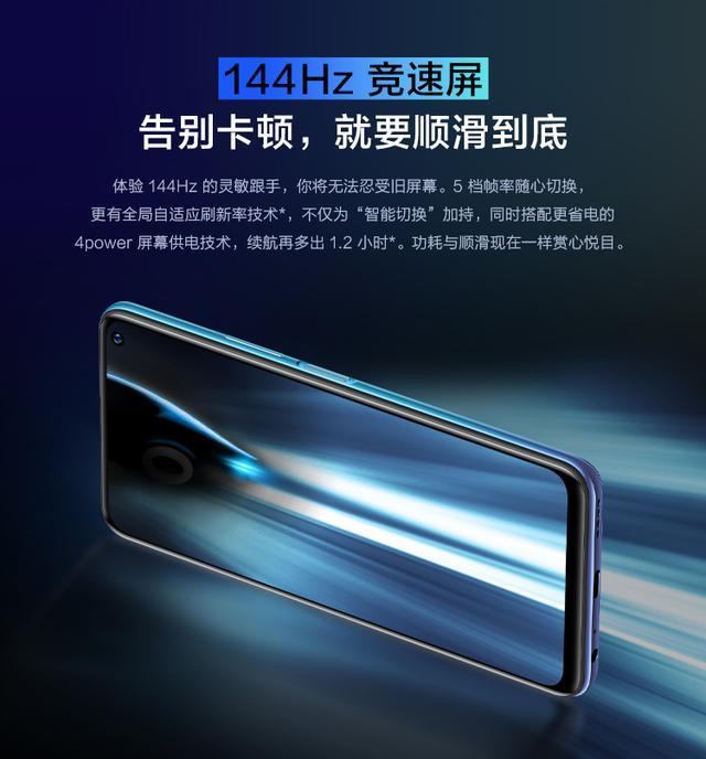 iQOO Neo3開啟首銷,驍龍865+144Hz+UFS3.1,起售價不足三千