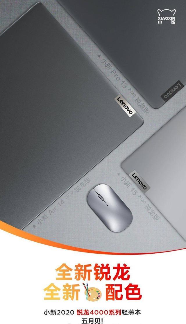 聯想銳龍版小新筆記本陣容曝光:三種尺寸全覆蓋