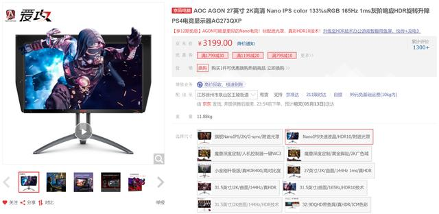 """高端电竞显示器堪比""""物理外挂"""",爱攻AG273QXP京东售价仅3199元"""