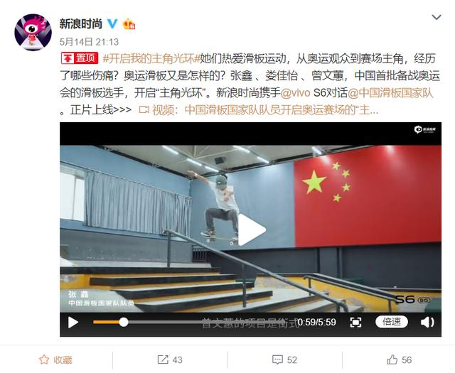 无畏向前的滑板精神,vivo S6携手中国滑板队,让世界看到我