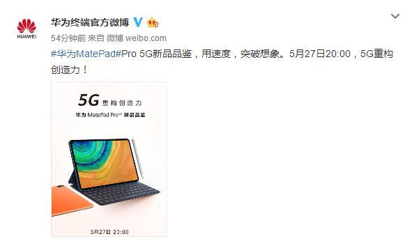华为首款5G平板官宣:5月27日见