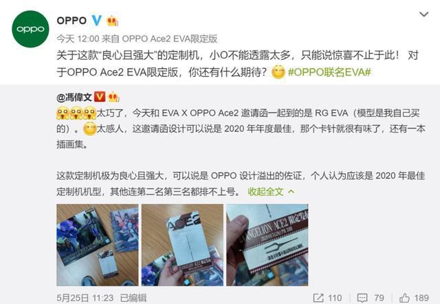连卡针都不放过的深度定制机!OPPO Ace2 EVA限定版5月28日登场