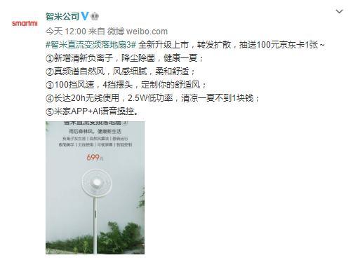 小米系618元落地扇发布:无线续航20小时,一夏天电费低至1块