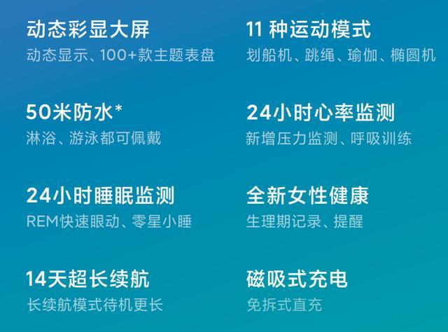 史上最强!小米手环5正式发布:全方位升级,售