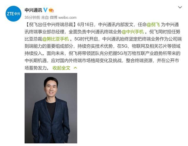 官宣:倪飞出任中兴通讯终端事业部总经理,负责中兴通讯终端业务