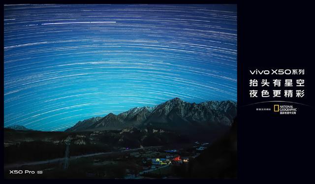暗光拍攝更驚艷!vivo X50系列星空作品展精彩亮相廣州地鐵站