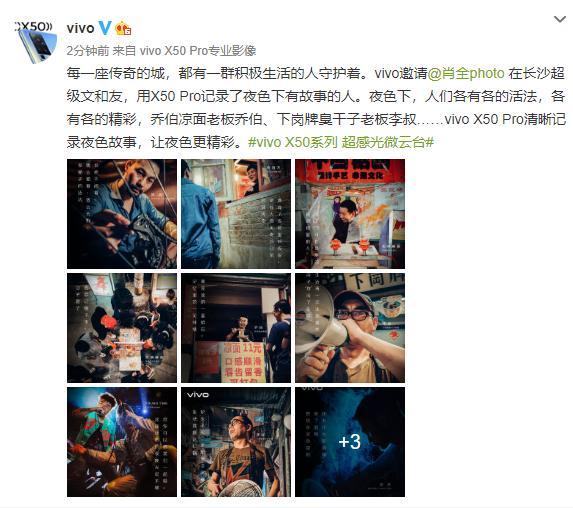 用镜头记录夜景,vivo X50 Pro定格夜景体验百味人生