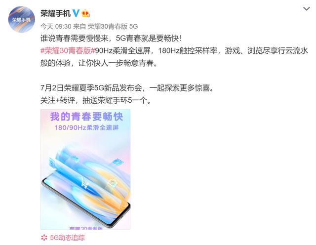 荣耀30青春版邀请函公布,90Hz+疾速5G,不负青春期待