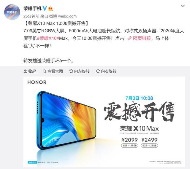 2020唯一5G大屏手机 荣耀X10 Max7月3日震撼开售