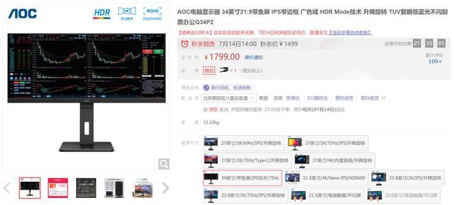 带鱼屏显示器超值之选,AOC Q3P42秒杀价仅1499元