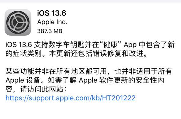 苹果发布iOS 13.6正式版:iPhone车钥匙来了