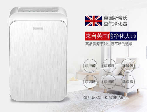 空气净化器哪个牌子好 什么品牌质量好