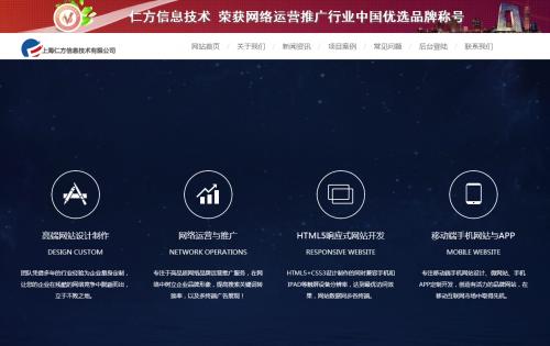 上海仁方信息技术有限公司――全能型互联网服