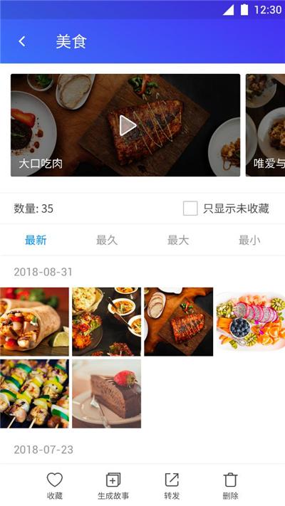 腾讯官方微信整理助手:腾讯手机管家让微信文件整理更