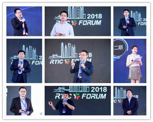 新征程�D2018 RTIC FORUM成功召开