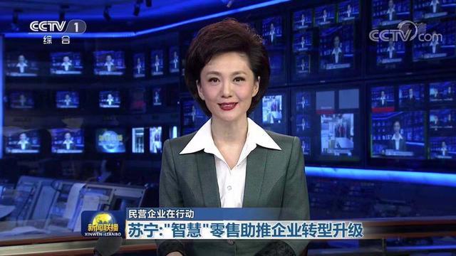 央媒集体点赞  苏宁智慧零售助推企业转型升级