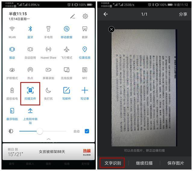 华为手机如何扫描文件?轻松将手机图片内容转换成文字