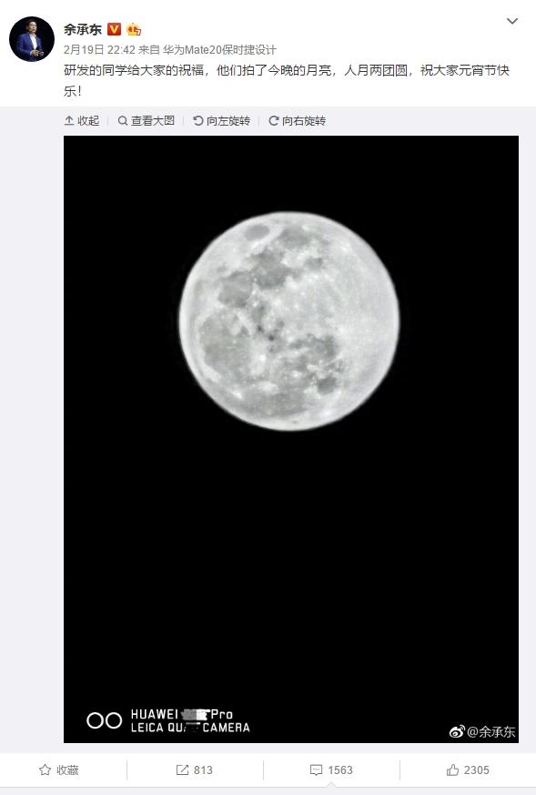 再近就是天文望远镜了!华为P30系列这摄影力有点酷