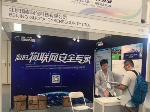 国泰网信亮相2019网络安全周 展示工业互联网整体解决方案