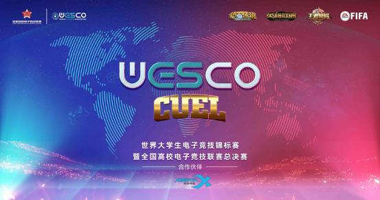 西伯利亚 WESCO开幕!世界顶尖高校电竞选手汇聚石家庄