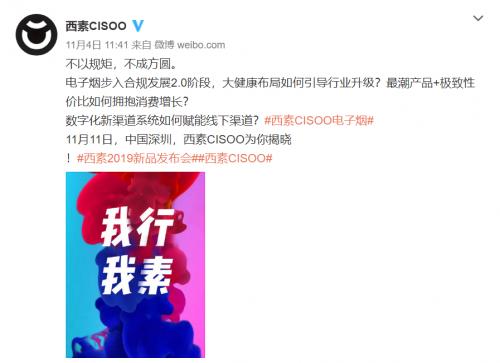 11月11日深圳见!看西素CISOO新