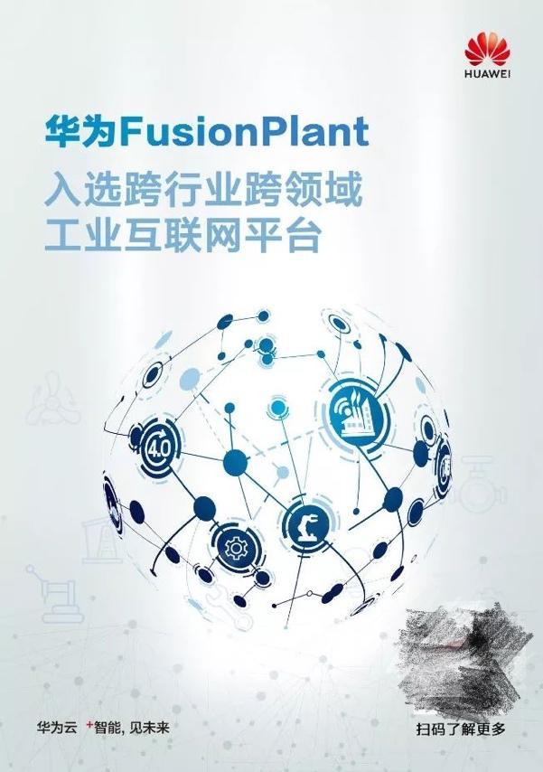 华为FusionPlant入选跨行业跨领
