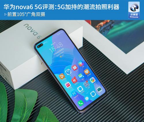华为nova6 5G评测:5G加持的潮流
