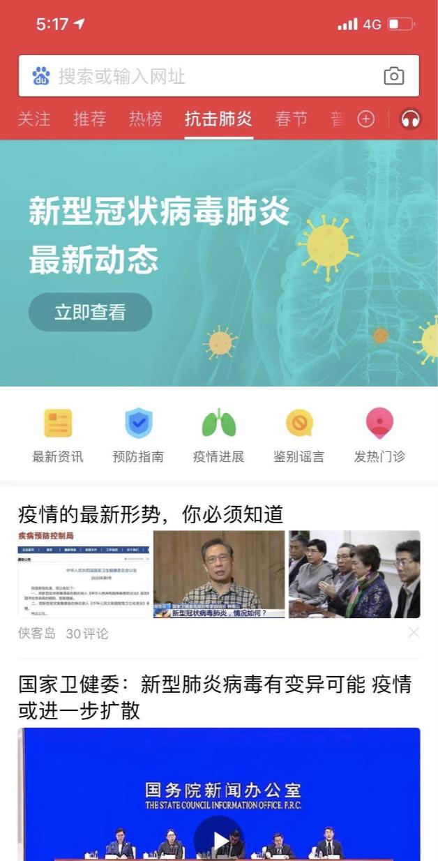 """疫情如何积极应对?百度App""""抗击肺炎""""频道提供全面、权威解答"""