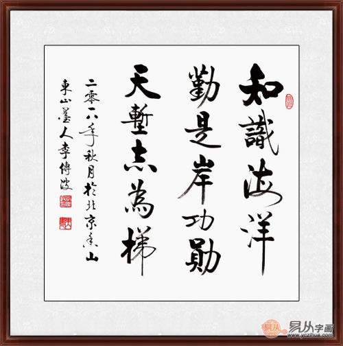 书法名句集锦 易从网分享当代书法家优秀作品