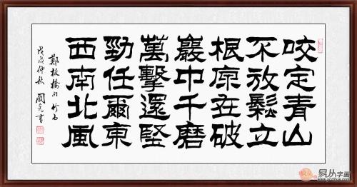 易从网名人书画欣赏 郑燮古诗词竹石
