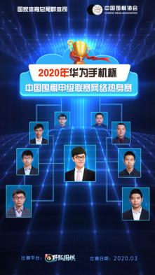 2020年华为手机杯中国围棋甲级联赛网络热身赛即将来袭