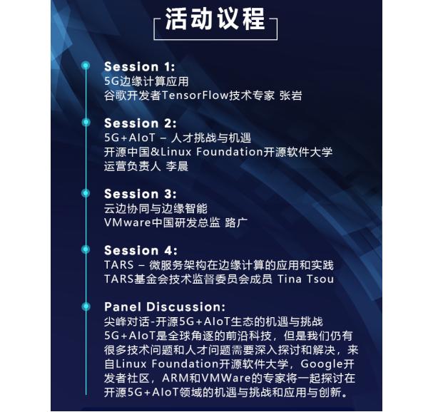 聚焦5G+AIoT,Linux Foundation开源软件大学开源技术日首秀
