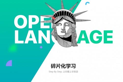 开言英语怎么样?来开言英语App开辟学习新天地
