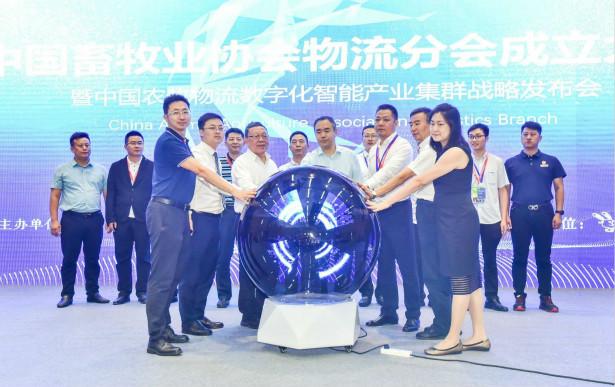 中国畜牧业协会物流分会成立 开