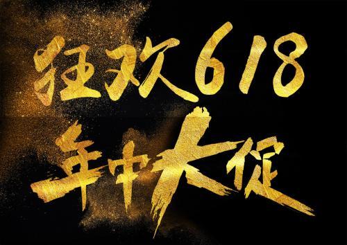 【今日加码】天猫618红包抢免费苹果12_京东618活动淘宝618天猫开心夜晚会