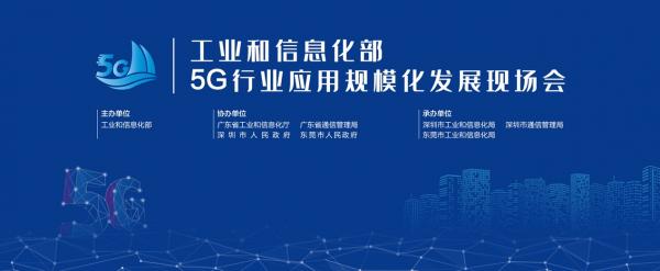 5G应用如何从1到N?这场会议值得期待!