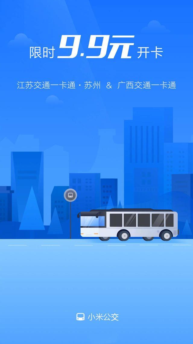MIUI官方宣布:江苏、广西交通一卡通,限时特惠