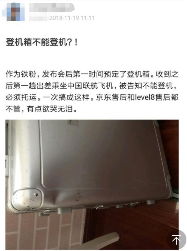 锤子科技推出的地平线8号旅行箱上飞机被拒,官方如此回应