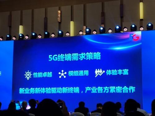 承德招聘网_智能终端技术论坛揭秘中国电信5G路线图:下一个十年已经开启