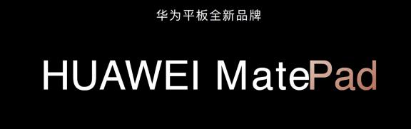 平行�界新升�, HUAWEI MatePad Pro��建平板生�B新�o元