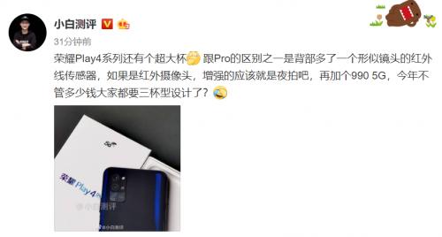 红外线传感器曝光!荣耀Play4 Pro新技术有望再引领行业